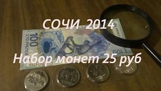 видео Монеты 25 рублей (Сочи,Олимпийские игры)