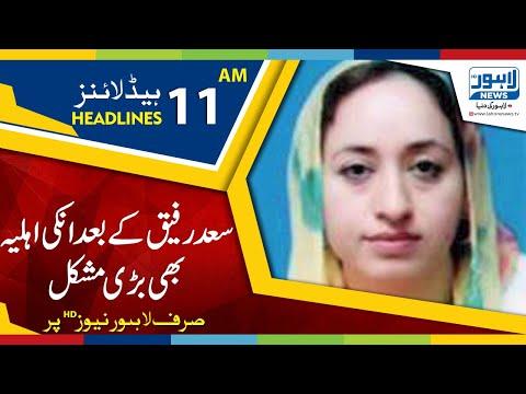 11 AM Headlines Lahore News HD – 15th December 2018