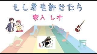 [KEY-5] もし君を許せたら / 家入レオ (VER:ST キー:ー5 歌詞:字幕SU...