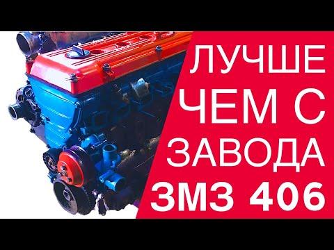 Тюнинг 406 двигателя своими руками