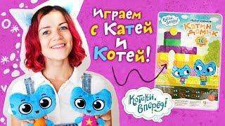 Котики, вперед! - Играем с Катей и Котей - Катин домик -  развивающее видео для детей