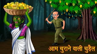 आम चुराने वाली चुड़ैल   Horror Comedy   Stories in Hindi   Moral Stories   Latest Hindi Kahaniya