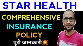 Health Insurance Policy| Star Health Comprehensive Insurance Policy Total Details