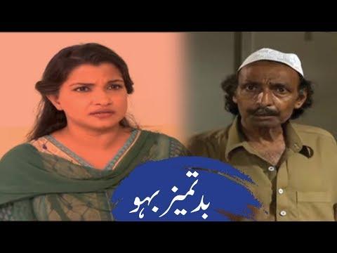 Badtameez Bahu | Aisa Bhi Hota Hai | SAMAA TV | 22 May 2019