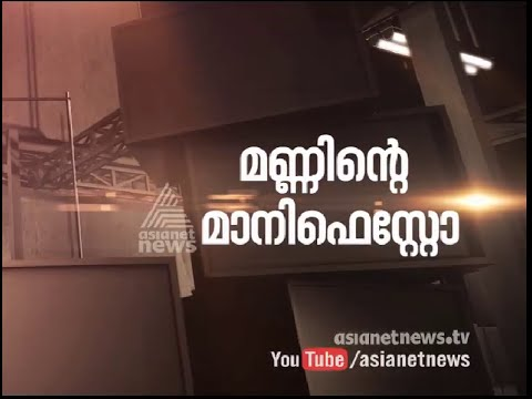 Kerala facing huge water scarcity |Agenda 25 March 2016