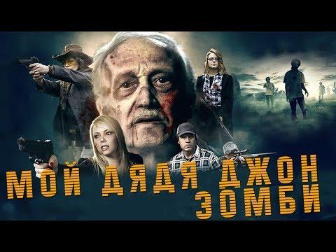 Мой дядя Джон зомби HD (2016) / My Uncle Jonh is a Zombie HD (комедия, ужасы)