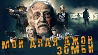 Мой дядя Джон зомби HD (2016) / My Uncle Jonh is a Zombie HD (комедия, ужасы)