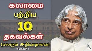 அப்துல் கலாமை பற்றி பலரும் அறியாத தகவல்கள் | Abdul kalam unknown facts  speech Tamil| Bioscope