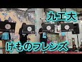 九工大の吹奏楽!!けものフレンズ(Kemono Friends)・「ようこそジャパリパークへ」!!いいづか街道まつり!!