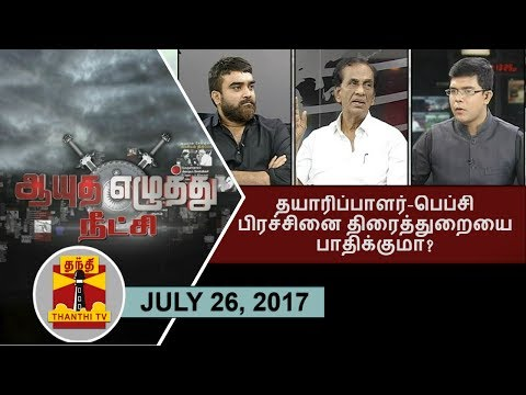(26/7/2017) Ayutha Ezhuthu Neetchi | Producers - FEFSI Issue : Will it affect Cine Industry?
