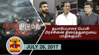Aayutha Ezhuthu Neetchi 26-07-2017 Producers – FEFSI Issue : Will it affect Cine Industry? – Thanthi TV Show
