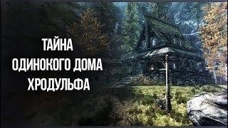 Skyrim Секрет ДОМА ХРОДУЛЬФА