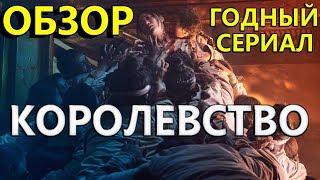 КОРОЛЕВСТВО 2019 - ОБЗОР СЕРИАЛА. НЕ ХУЖЕ ХОДЯЧИХ МЕРТВЕЦОВ