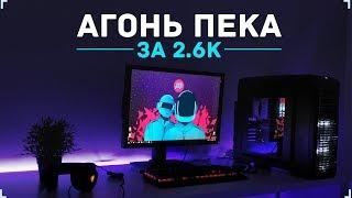 Моя сборка компьютера для 4K монтажа  АГОНЬ ПЕКА за 2,6К