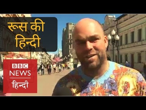 The Russian Who Can Give You Hindi Lessons (BBC Hindi)