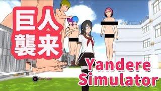 進撃の巨人モード?ヤンデレシミュレータ(yandere simulator)でモード...