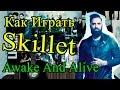 Как Играть Skillet Awake And Alive Для Чайников Разбор Видео Урок На Гитаре mp3