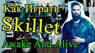 """Как Играть """"Skillet - Awake And Alive"""" Для Чайников Разбор (Видео Урок На Гитаре)"""