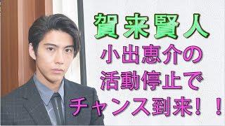 小出恵介さんの謹慎で代役で出演が決まった賀来賢人さんですが、 奥さん...
