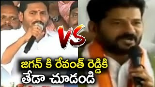 జగన్ VS రేవంత్ రెడ్డి! | YS Jagan & T-Congress Revanth Reddy Speech Differences | Challenge Mantra