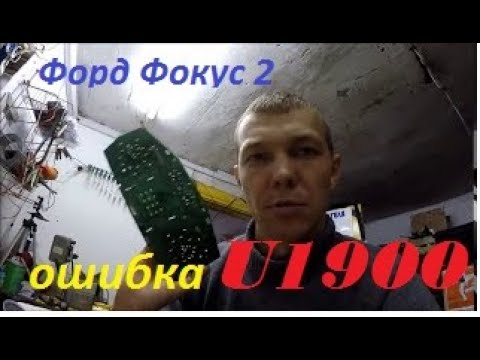 видео: u1900 Ошибка КАН-Шины Форд Фокус 2. Как разобрать щиток приборов.