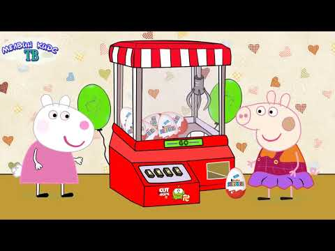 Мультик Ам Ням шоколадные яйца и Пеппа Киндер сюрприз  Kinder Suprise  Cut the Rope