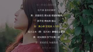 初见 (《东宫》电视剧插曲) 余昭源 / 叶里