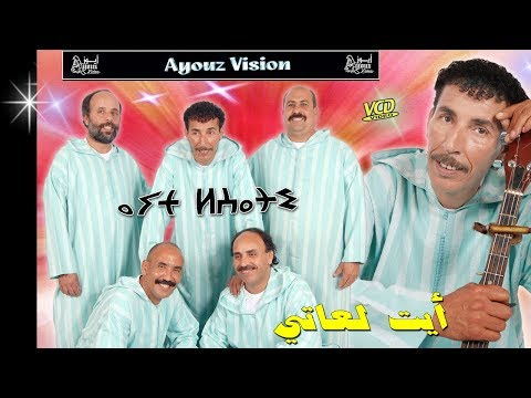 music ait l3ati mp3