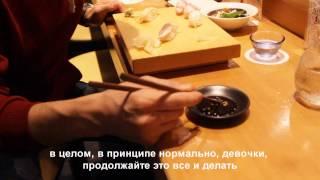 Как правильно есть суши?(, 2013-11-12T15:58:50.000Z)