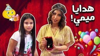 حفلة عيدميلاد ميمي وشوفو الهدايا اللي جاتها 😍👏🏻