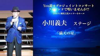 小川義夫ステージ「満天の星」You遊モデルJC 2018 9 4