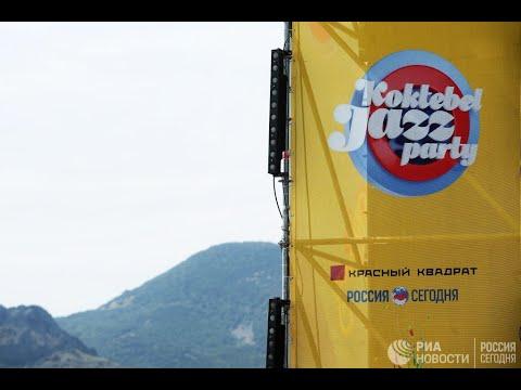Фестиваль Koktebel Jazz Party