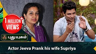 Actor Jeeva prank call to his wife Supriya | Natchathira Jannal - Season2 | Puthuyugam TV