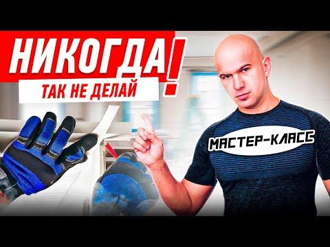 Как сделать ровные откосы своими руками? ПВХ-окна от Алексея Земскова