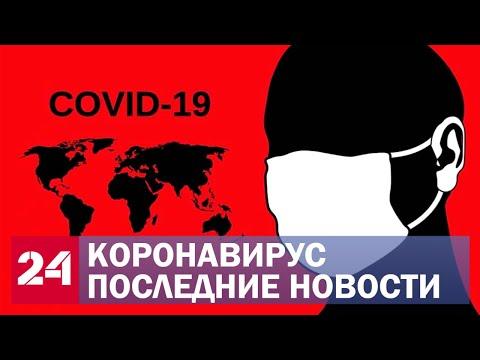 Коронавирус. Последние новости 1 апреля. Штрафы за нарушение режима самоизоляции и ЧС в России