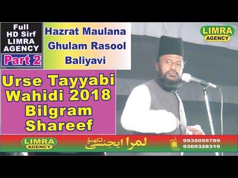 Maulana Ghulam Rasool Baliyavi Part 2, Urse Tayyabi Wahidi 2018, Part 2 HD Insia