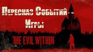 Пересказ событий игры The Evil Within