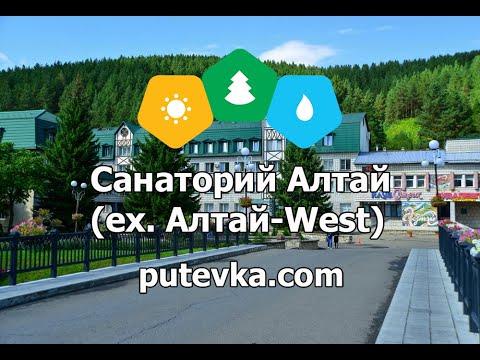 Санаторий Алтай (ex. Алтай-West) (Алтайский край, г. Белокуриха)