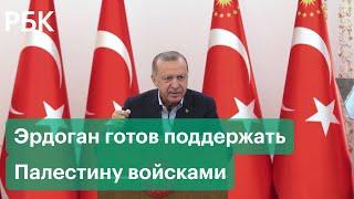 Эрдоган Турция может отправить войска в Восточный Иерусалим для поддержки Палестины и Сектора Газа