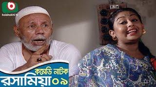 Bangla Funny Natok | Rosha Mia | EP 09 | ATM Shamsuzzaman, Chanchal Chowdhury, Saju Khadem
