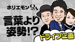 4月19日18:00〜 公開収録決定!! 少人数限定!ホリエモンの手...