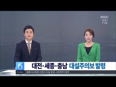 [대전MBC뉴스]대전-세종-충남 대설주의보