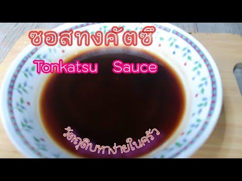 ซอสทงคัตซึ(Tonkatsu  Sauce) # อาหารญี่ปุ่น#ข้าวไก่คัตซึ