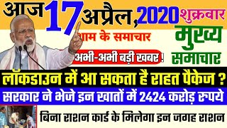 आज-के-मुख्य-समाचार-बड़ी-खबरें-PM-Modi-News-मौसम-समाचार-18-अप्रैल-2020-Jio-Gas-Gold-Rate-Petrol-Bank