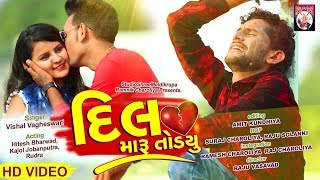 DIL MARU TODYU Bewafa Song VIDEO Vishal Vagheswari Latest Gujarati Songs 2017