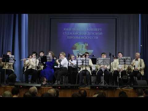 Духовой оркестр Суджанской ДШИ, руководитель Вячеслав Светличный