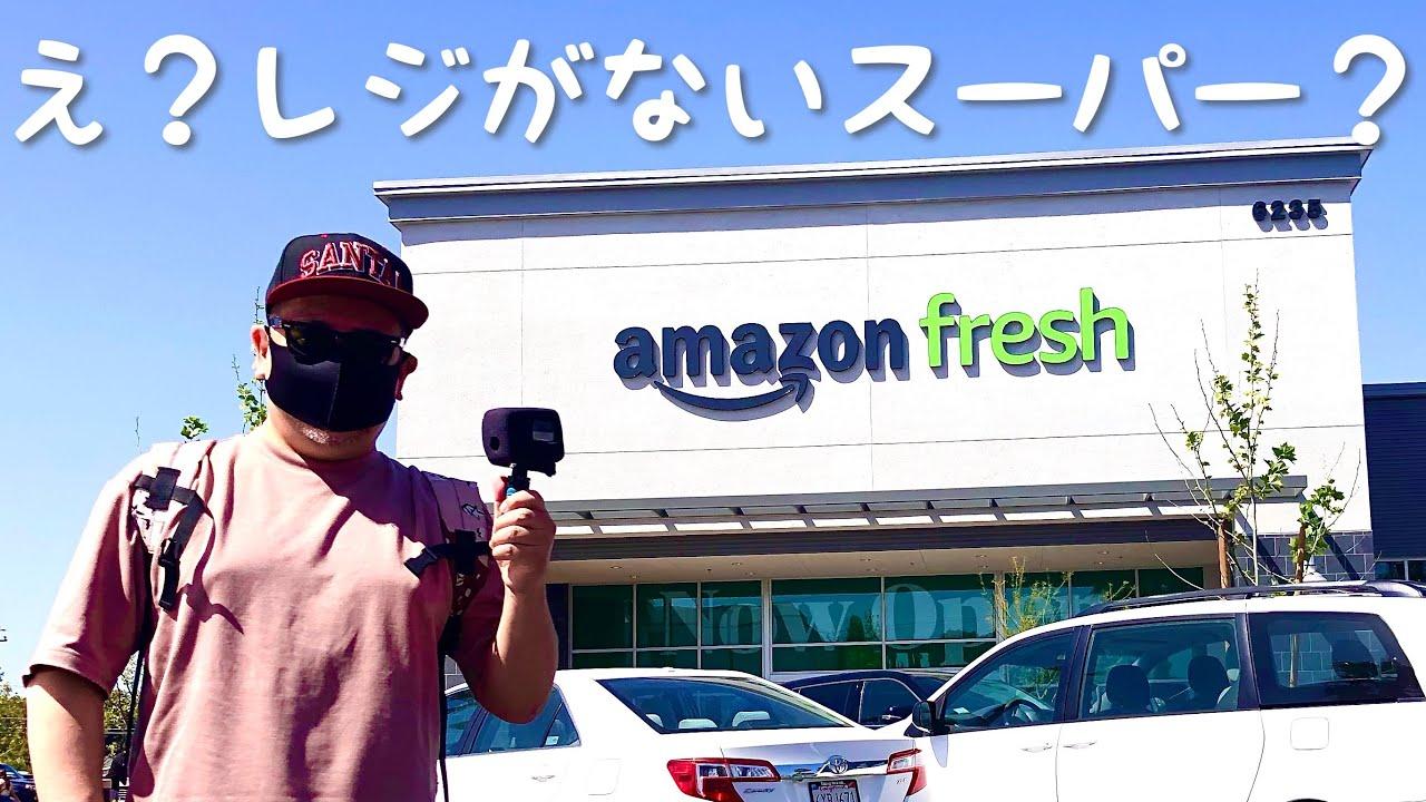 Amazonが作ったレジのないスーパー、未来だった!