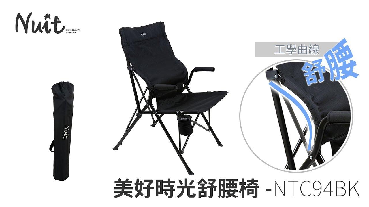 Download [形象]『NTC94BK』努特NUIT 『美好時光舒腰椅 黑 摺疊扶手椅 休閒椅 導演椅 小車廂專用 耐重100KG』『FHD60P』