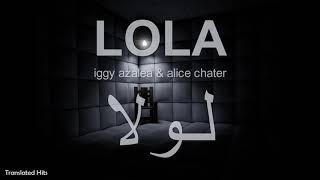 Iggy Azalea, Alice Chater - Lola (Arabic Lyrics Video) مترجمة عربي