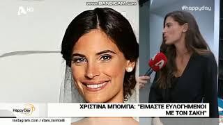 Σάκης Τανιμανίδης & Χριστίνα Μπόμπα Η πρώτη συνέντευξη μετά τον γάμο & το ταξίδι του μέλιτος
